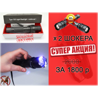 Фонарь - электрошокер Police 1101