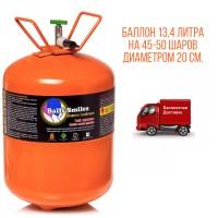 Портативный Баллон с Гелием 13,4 л на 45-50 шаров диаметром 20 см.