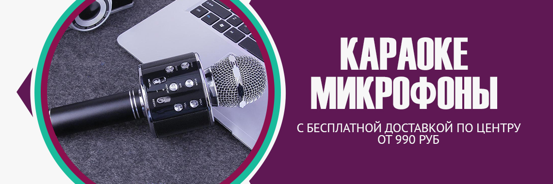 Караоке Микрофоны в Перми