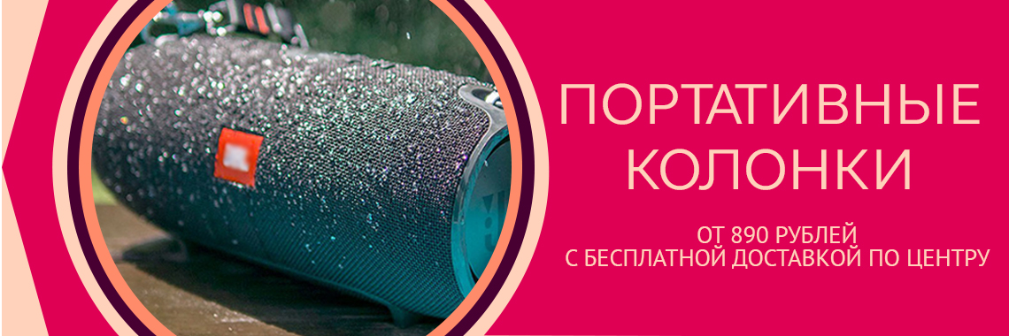 Портативная Колонка JBL в Перми