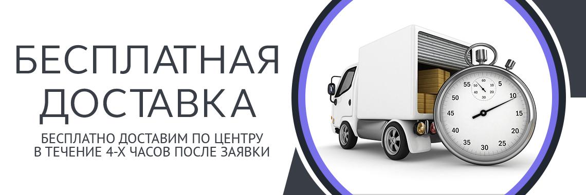 Бесплатная доставка по Перми